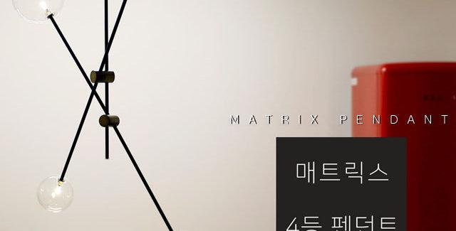 매트릭스 4등 펜던트 (LED G4 220V 포함)