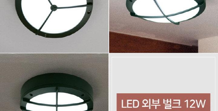 LED 외부 벌크 직부 12W (3호/4호/6호)