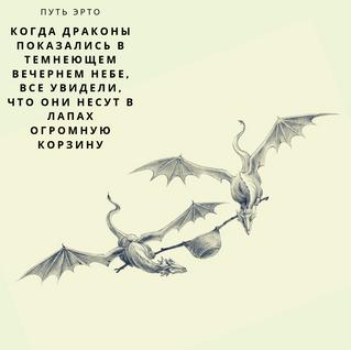 13.01 Близнецы с корзиной.png