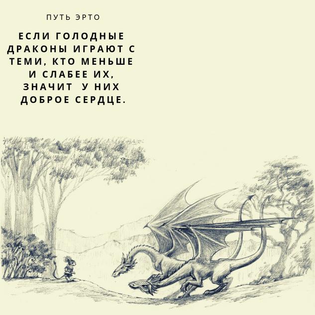 Йокку и драконы