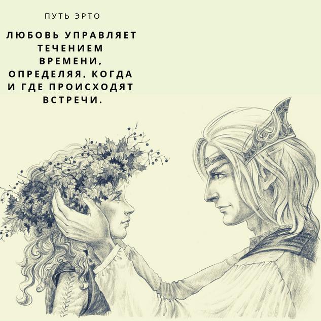 11.06 Туорго и Нея.png