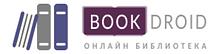 """Книга """"Путь Эрто"""" на BOOKDROID"""
