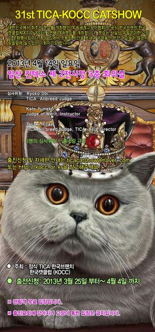 TICA - KOCC 31st Cat Show