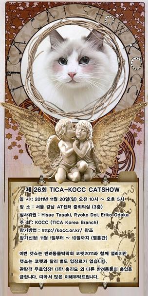 TICA - KOCC 26th Cat Show