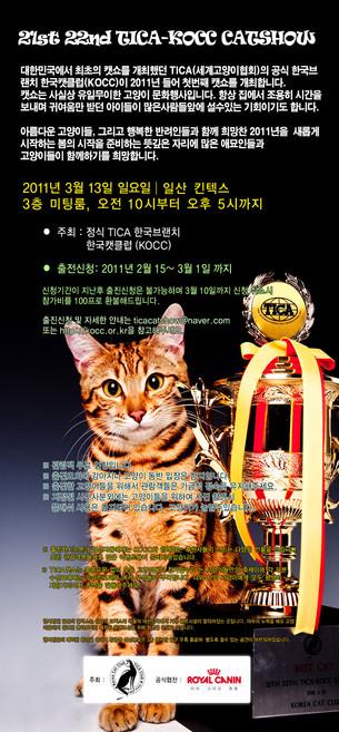 TICA - KOCC 21st, 22nd Cat Show