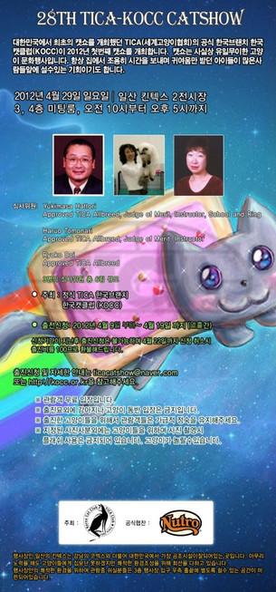 TICA - KOCC 28th Cat Show