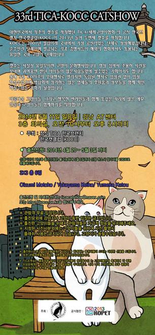 TICA - KOCC 33rd Cat Show