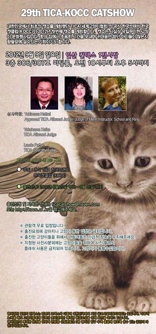 TICA - KOCC 29th Cat Show