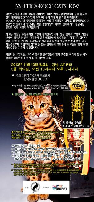 TICA - KOCC 32nd Cat Show