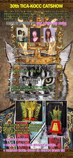 TICA - KOCC 30th Cat Show