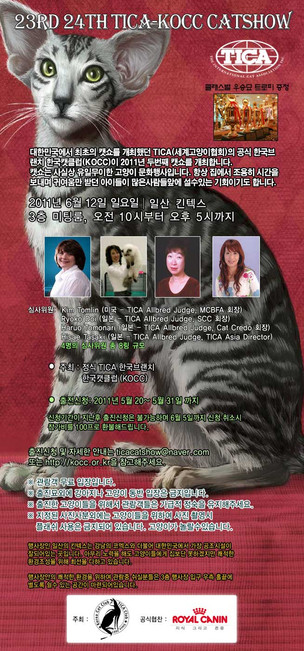 TICA - KOCC 23rh, 24th Cat Show