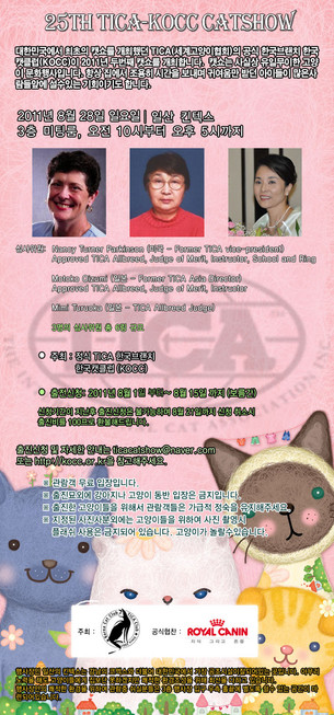TICA - KOCC 25th Cat Show