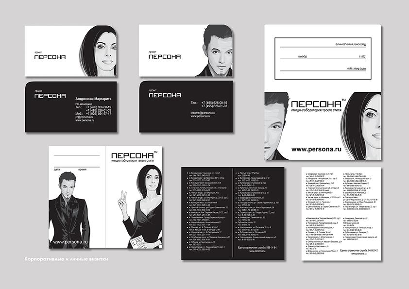 Корпоративные и личные визитки