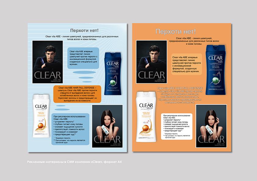 Рекламные материалы для СМИ