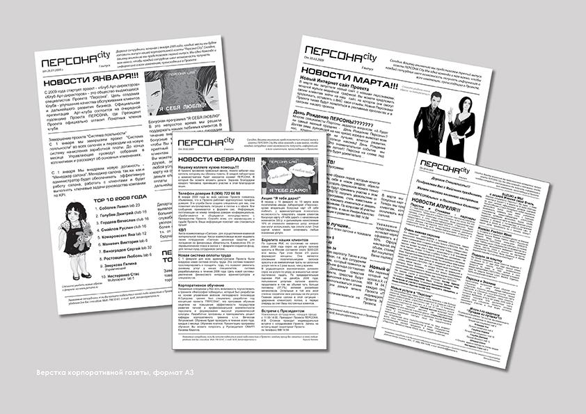 Верстка корпоративной газеты