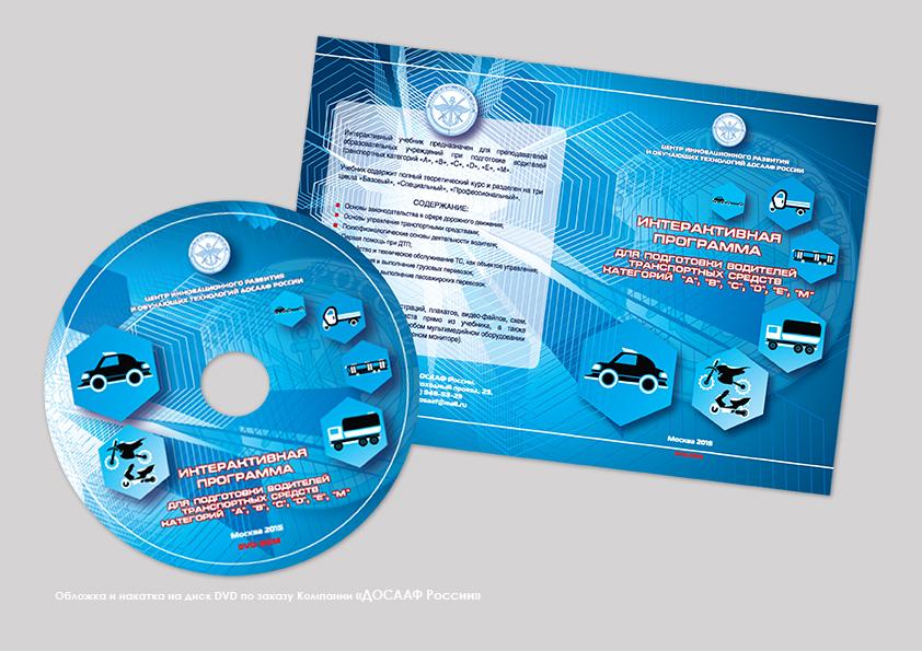 Обложка и накатка для диска