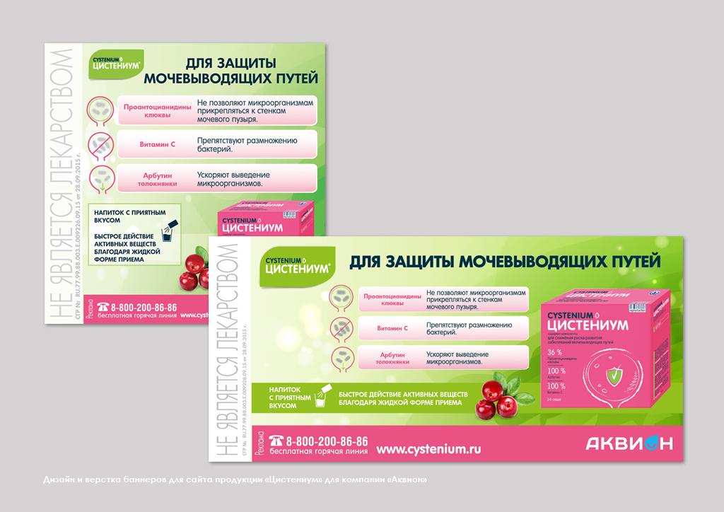 Дизайн и верстка баннеров для сайта продукции «Цистениум» для компании «Аквион»