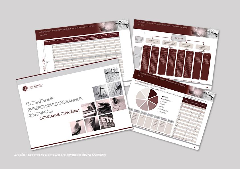 Дизайн и верстка презентации