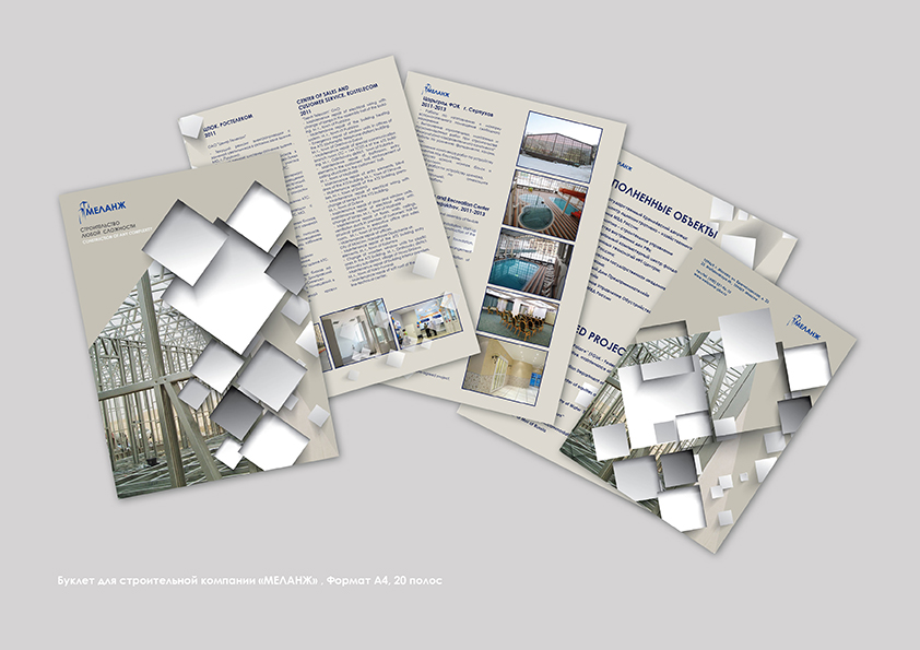 Дизайн и верстка буклета
