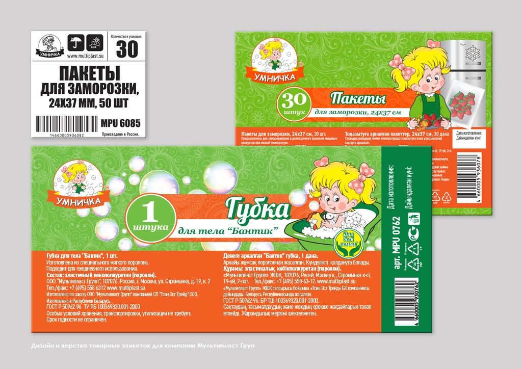 Дизайн-и-верстка-товарных-этикеток-для-компании-Мультипласт-Груп-4