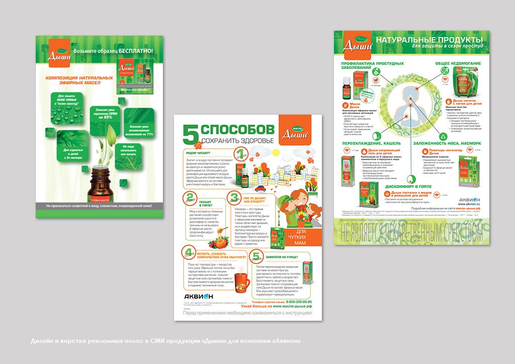 Дизайн и верстка рекламных полос в СМИ продукции «Дыши» для компании «Аквион»