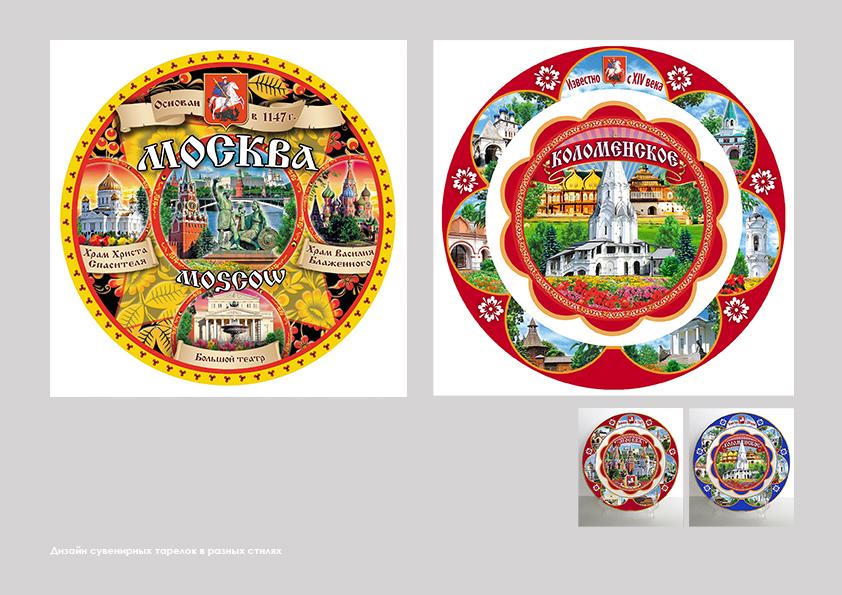 Дизайн сувенирных тарелок.jpg