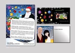 Плакат и новогодняя открытка
