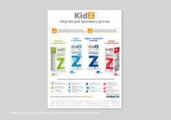 Дизайн и верстка информационного стенда продукции «KIDZ»