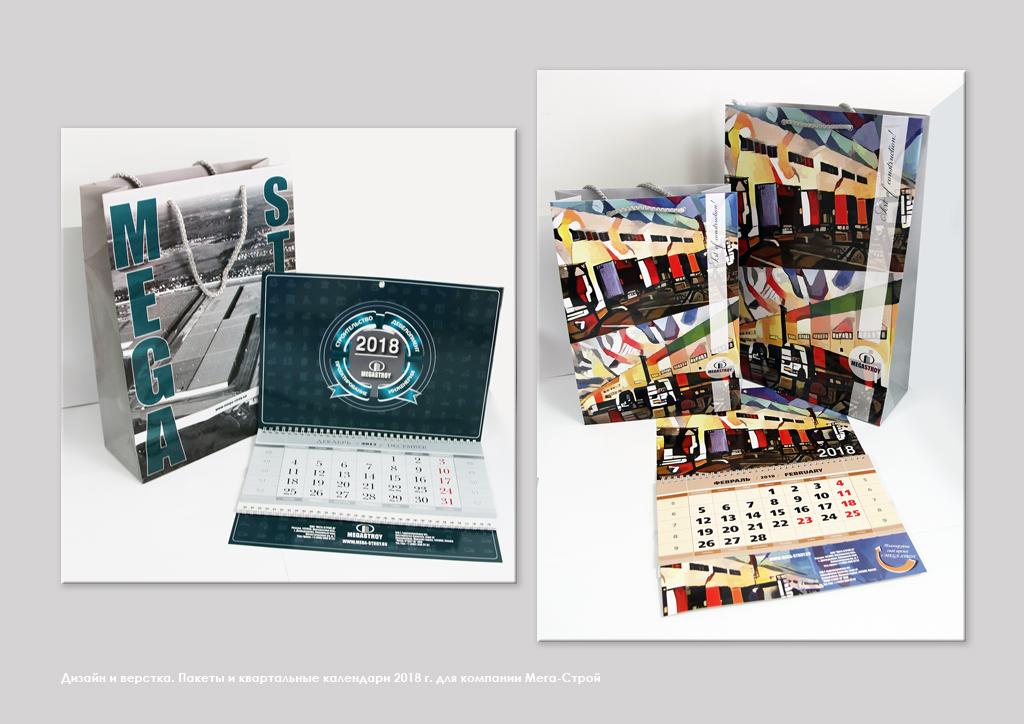Дизайн и верстка пакетов и квартальных календарей 2018 г. для компании Мега-Строй