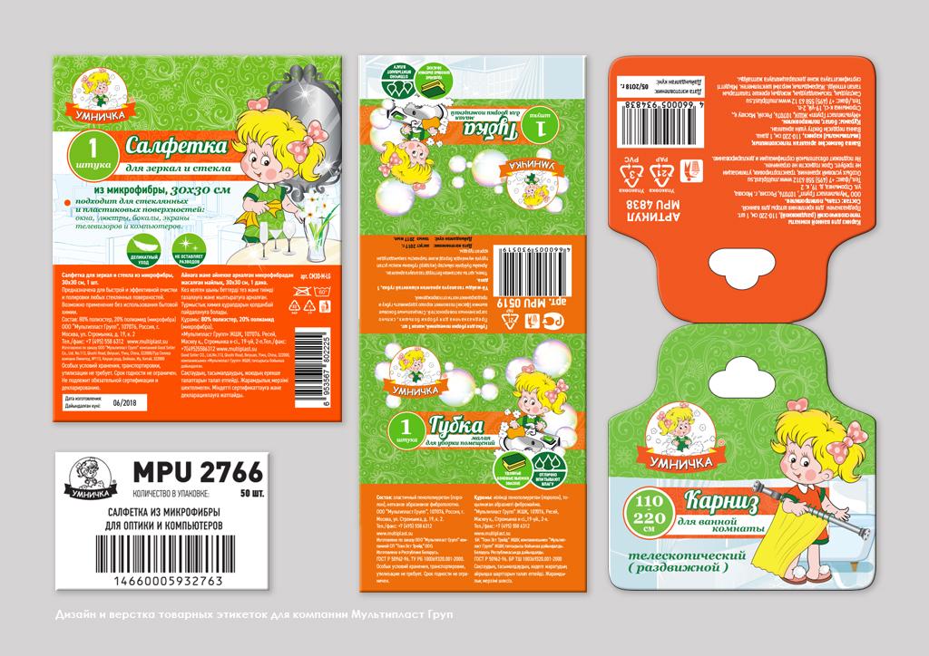 Дизайн-и-верстка-товарных-этикеток-для-компании-Мультипласт-Груп-5