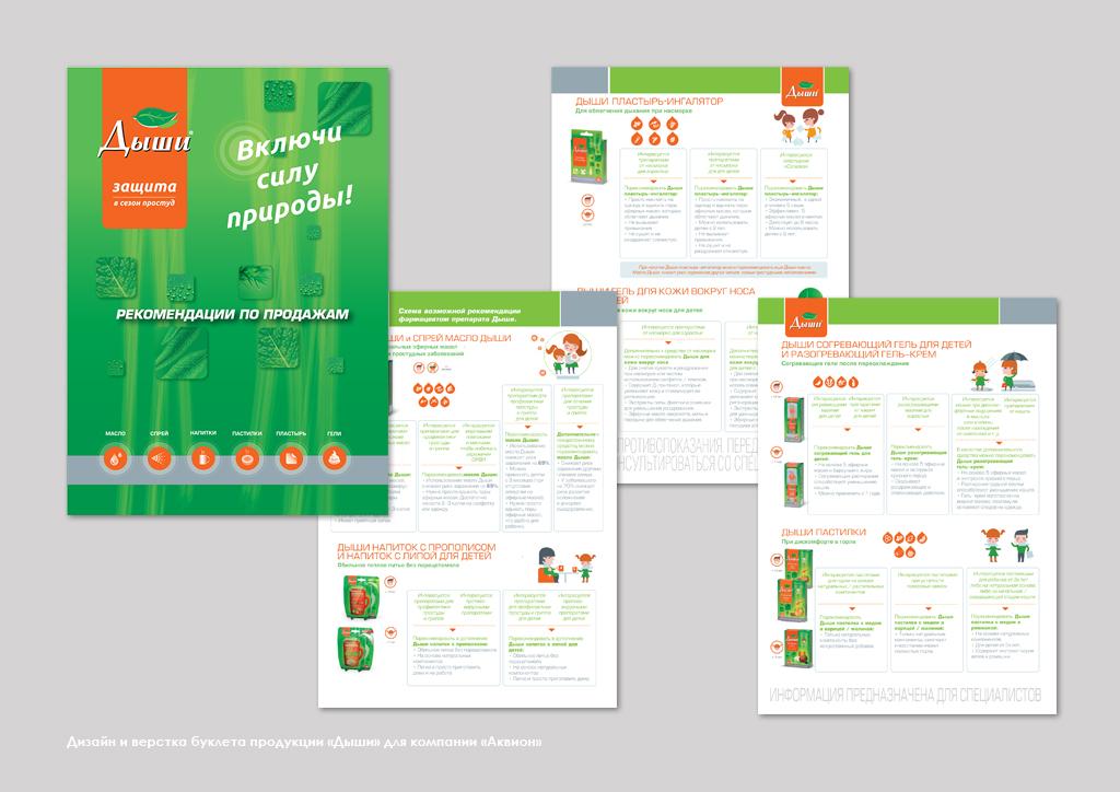 Дизайн и верстка буклета продукции «Дыши» для компании «Аквион»