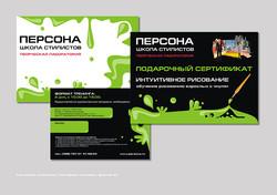 Сертификат и конверт