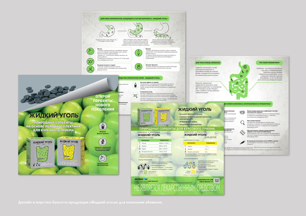 Дизайн и верстка буклета продукции «Жидкий уголь» для компании «Аквион»
