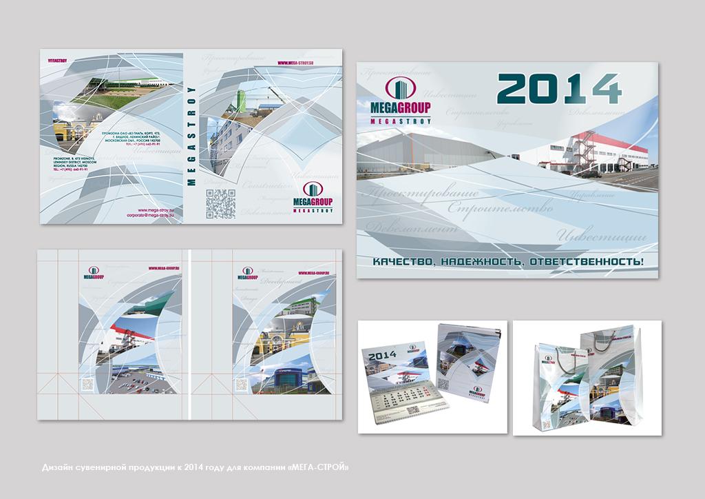 Сувенирная продукция 2014