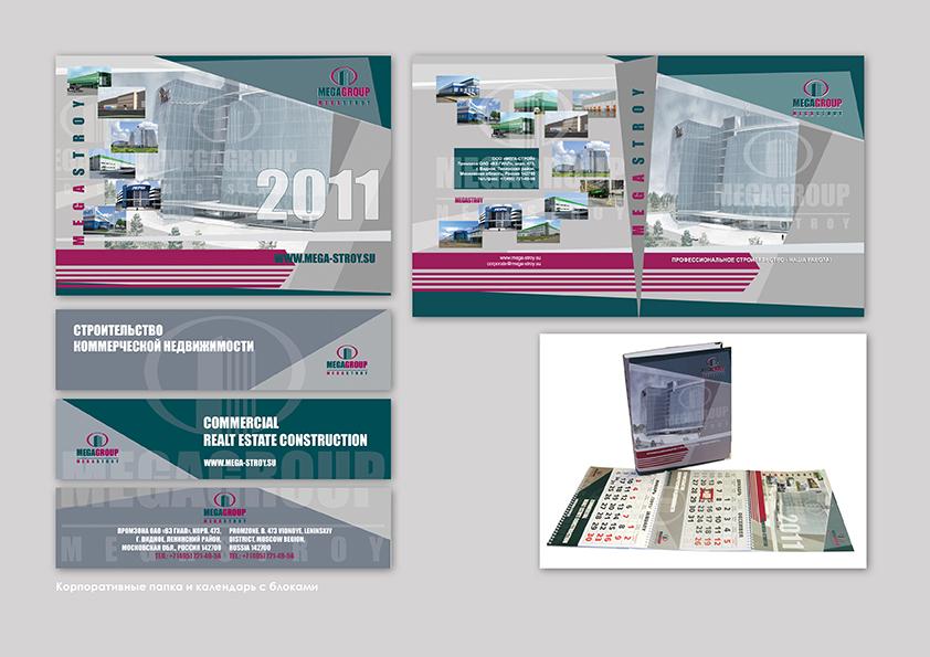 Квартальный календарь и папка