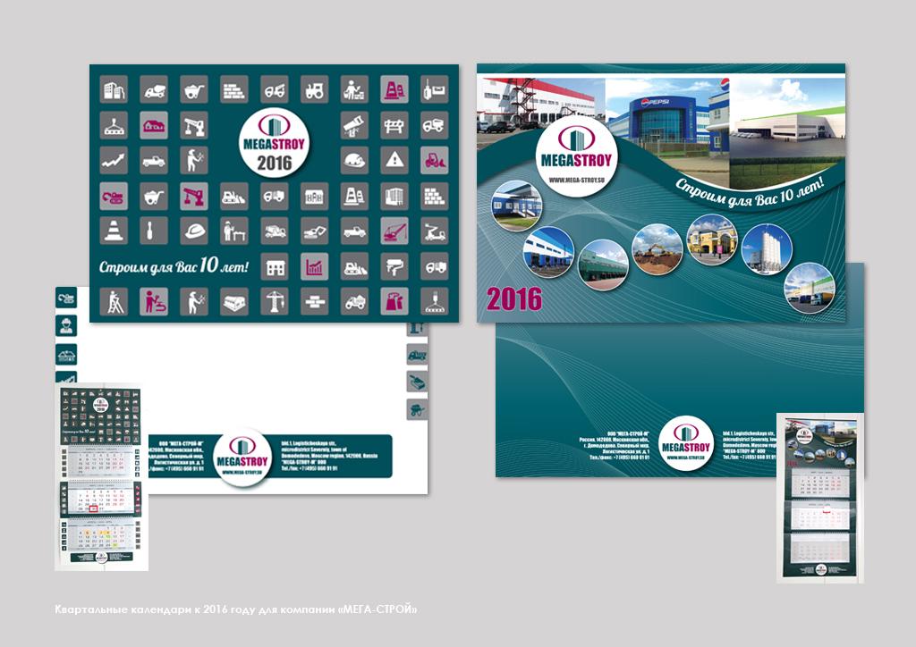 Квартальные календари 2016
