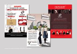 Плакаты для совместной акции