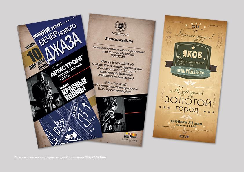 Приглашения на мероприятия