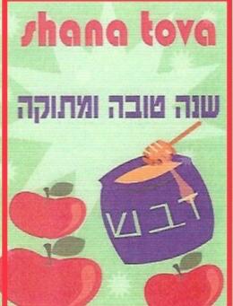 A Seder for Rosh Hashanah