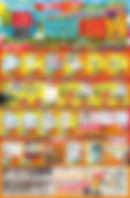 202005カジケンチクD4omote_0528.jpg