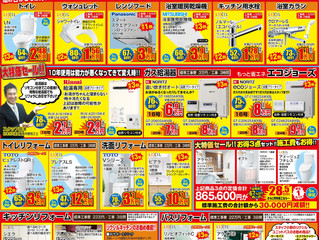 南大阪の住宅リフォームならリフォラ!!キッチン、バス、洗面、給湯器、トイレ各種メーカー水まわり大特価セール!!見積、相談無料!!