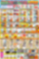 202005カジケンチクD4ura_0525.jpg