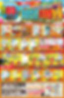 201908カジケンチク_表_0826.jpg