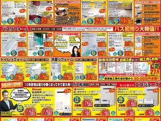 南大阪の住宅リフォームならリフォラ!!キッチン、バス、洗面、給湯器、トイレ各種メーカー水まわり大特価初売りセール実施!!見積、相談無料!!