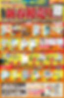 201912kajikenchiku_D4omote.jpg