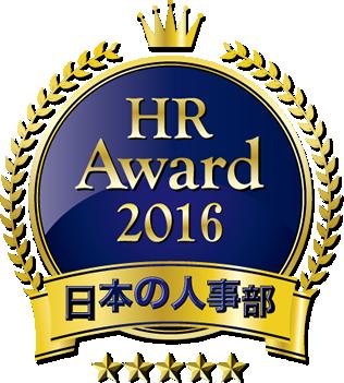 日本の人事部「HRアワード2016」書籍部門へのノミネート