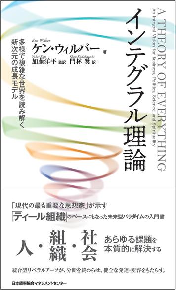 【新教材のお知らせ】インテグラル理論「実践編」ゼミナール