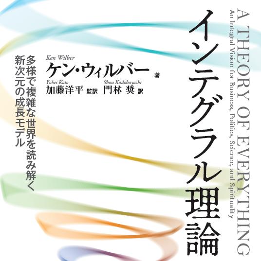 【録音教材】監訳者と共に学ぶ『インテグラル理論』実践編オンラインゼミナール
