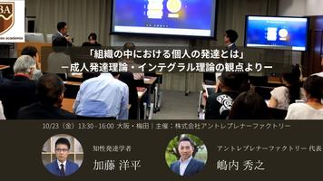 【大阪でのリアルセミナー開催のお知らせ】「組織の中における個人の発達とは」-成人発達理論·インテグラル理論の観点よりー