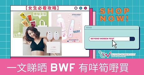 BWF_Content ad (4).png